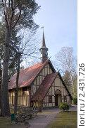 Купить «Светлогорск . Органный зал», эксклюзивное фото № 2431726, снято 27 марта 2011 г. (c) Svet / Фотобанк Лори