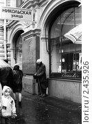 Пожилой мужчина просит милостыню, ул. Никольская, 1990-е. Редакционное фото, фотограф Андрей Константинов / Фотобанк Лори