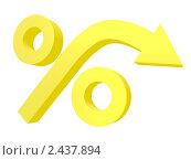 Купить «Уменьшение процентов. Концептуальный золотой символ», иллюстрация № 2437894 (c) Самохвалов Артем / Фотобанк Лори
