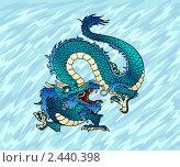 Купить «Синий (элемент-вода) восточный дракон», иллюстрация № 2440398 (c) Анастасия Некрасова / Фотобанк Лори