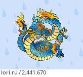 Купить «Голубой (элемент-вода) восточный дракон», иллюстрация № 2441670 (c) Анастасия Некрасова / Фотобанк Лори