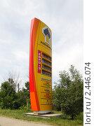 Купить «Информационная стела АЗС Роснефть», фото № 2446074, снято 26 июня 2010 г. (c) Андрей Ерофеев / Фотобанк Лори