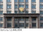 Здание Государственной думы. Москва (2011 год). Стоковое фото, фотограф E. O. / Фотобанк Лори