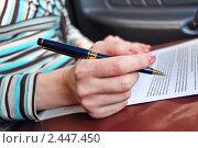 Купить «Подписание документа (Фокус на авторучке)», эксклюзивное фото № 2447450, снято 14 мая 2008 г. (c) Алёшина Оксана / Фотобанк Лори