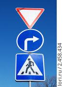 Купить «Дорожные знаки на фоне голубого неба», эксклюзивное фото № 2458434, снято 4 апреля 2010 г. (c) lana1501 / Фотобанк Лори