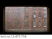 Купить «Морозовские казармы. Семейное общежитие. Вид на один из корпусов из грязного окна», эксклюзивное фото № 2477714, снято 14 апреля 2011 г. (c) Сайганов Александр / Фотобанк Лори
