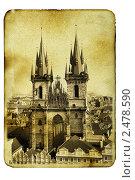 Купить «Винтажная  открытка с видом  Праги», фото № 2478590, снято 1 апреля 2011 г. (c) Роман Сигаев / Фотобанк Лори