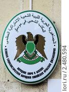 Купить «Герб Ливии на здании посольства Ливии в Москве», фото № 2480594, снято 15 апреля 2011 г. (c) Сергей Васильев / Фотобанк Лори