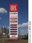 Информационная стела АЗС Лукойл, фото № 2490926, снято 22 апреля 2011 г. (c) Андрей Ерофеев / Фотобанк Лори