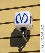 Купить «Эмблема метрополитена в Санкт-Петербурге», фото № 2501562, снято 24 апреля 2011 г. (c) Владимир Сергеев / Фотобанк Лори