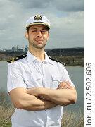 Купить «Капитан корабля на берегу реки», фото № 2502606, снято 19 апреля 2011 г. (c) Alechandro / Фотобанк Лори