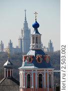 Купить «Купола Андреевского монастыря на фоне здания Университета. Москва», эксклюзивное фото № 2503002, снято 26 апреля 2010 г. (c) lana1501 / Фотобанк Лори