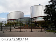 Европейский суд по правам человека, Страсбург (2011 год). Редакционное фото, фотограф Гордина Алёна / Фотобанк Лори