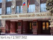 Купить «Вход в здание прокуратуры липецкой области», фото № 2507502, снято 25 апреля 2011 г. (c) Кекяляйнен Андрей / Фотобанк Лори
