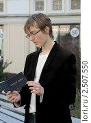Молодой человек с зачетной книжкой. Стоковое фото, фотограф Валерия Попова / Фотобанк Лори