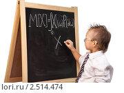 Купить «Маленький мальчик стоит у доски с мелом», фото № 2514474, снято 20 марта 2011 г. (c) Сергей Новиков / Фотобанк Лори