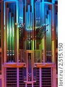 Орган Московского Международного Дома Музыки, подсвеченный разными цветами, фото № 2515150, снято 4 мая 2011 г. (c) Аркадий Захаров / Фотобанк Лори