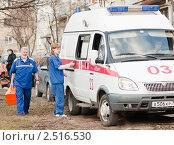 Купить «Врачи за работой. Доктор и медсестра возле машины скорой помощи», эксклюзивное фото № 2516530, снято 24 апреля 2011 г. (c) Игорь Низов / Фотобанк Лори