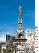 Купить «Отель-казино Paris. Лас-Вегас. США», фото № 2517510, снято 17 апреля 2011 г. (c) Екатерина Овсянникова / Фотобанк Лори