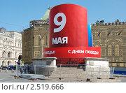 Купить «Праздничное украшение ко Дню Победы на Красной площади в Москве», эксклюзивное фото № 2519666, снято 29 апреля 2010 г. (c) lana1501 / Фотобанк Лори