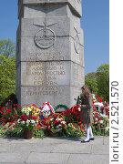 Купить «Цветы к мемориалу 1200 гвардейцам. Калининград», фото № 2521570, снято 9 мая 2011 г. (c) Сергей Куров / Фотобанк Лори