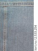 Купить «Джинсовая ткань», фото № 2533254, снято 15 мая 2011 г. (c) Андрей Петраковский / Фотобанк Лори