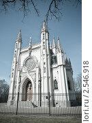 Купить «Капелла, Петергоф», фото № 2546918, снято 24 апреля 2011 г. (c) Алексей Щукин / Фотобанк Лори