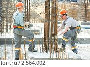 Купить «Рабочие вяжут арматуру», фото № 2564002, снято 16 октября 2018 г. (c) Дмитрий Калиновский / Фотобанк Лори