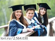Купить «Три весёлых студента», фото № 2564030, снято 7 октября 2019 г. (c) Дмитрий Калиновский / Фотобанк Лори