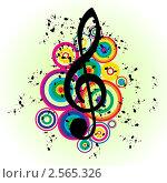 Купить «Музыкальный фон», иллюстрация № 2565326 (c) Павел Коновалов / Фотобанк Лори