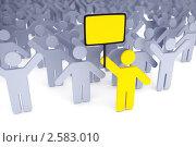 Купить «Забастовка рабочих», иллюстрация № 2583010 (c) Дмитрий Кутлаев / Фотобанк Лори