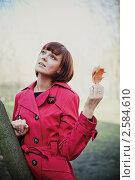 Купить «Женщина в парке с сухим листиком», фото № 2584610, снято 7 мая 2011 г. (c) Анна Лурье / Фотобанк Лори