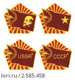 Купить «Значки на тему СССР на белом фоне», иллюстрация № 2585458 (c) Эдуард Бежанов / Фотобанк Лори