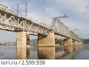 Купить «Красноярск. Железнодорожный мост через Енисей», эксклюзивное фото № 2599938, снято 23 марта 2019 г. (c) Шичкина Антонина / Фотобанк Лори