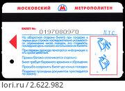 Купить «Бумажный билет для входа в Московское метро», фото № 2622982, снято 22 ноября 2019 г. (c) Максим Голубев / Фотобанк Лори