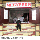 Купить «Покупатель чебуреков», фото № 2630146, снято 23 июня 2010 г. (c) Николай Кокарев / Фотобанк Лори