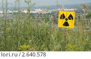 Купить «Знак радиации», видеоролик № 2640578, снято 6 июля 2011 г. (c) Юрий Пономарёв / Фотобанк Лори