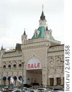 Купить «Начало летних распродаж в Москве», эксклюзивное фото № 2641858, снято 4 июля 2011 г. (c) Макарова Елена / Фотобанк Лори