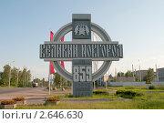 Купить «Стела на въезде в Великий Новгород», фото № 2646630, снято 16 октября 2018 г. (c) Виктор Карасев / Фотобанк Лори