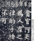 Китайские иероглифы в старом стиле (2010 год). Стоковое фото, фотограф Vladislav Osipov / Фотобанк Лори