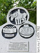 Купить «Памятник на месте раскопок Майкопского кургана», фото № 2659782, снято 14 июля 2011 г. (c) LenaLeonovich / Фотобанк Лори
