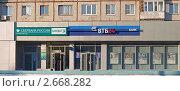 Офисы Сбербанка и ВТБ24 по соседству (2011 год). Редакционное фото, фотограф Цибаев Алексей / Фотобанк Лори