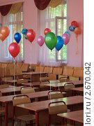 Купить «Школьный класс. 1 сентября», фото № 2670042, снято 25 мая 2011 г. (c) Людмила Травина / Фотобанк Лори