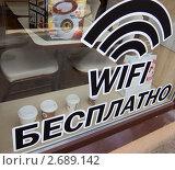 Реклама WI-FI в кафе (2011 год). Редакционное фото, фотограф Александр Подшивалов / Фотобанк Лори