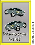 Современный автомобиль. Стоковая иллюстрация, иллюстратор Кончакова Татьяна / Фотобанк Лори