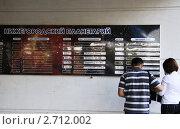 Купить «Планетарий», фото № 2712002, снято 7 июля 2011 г. (c) Татьяна Четвертакова / Фотобанк Лори