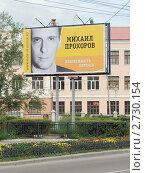 Билборд с рекламой Михаила Прохорова (2010 год). Редакционное фото, фотограф Антон Железняков / Фотобанк Лори