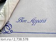 """Купить «Салфетка в ресторане с надписью """"Bon Apetit""""», фото № 2738578, снято 6 июня 2011 г. (c) valentina vasilieva / Фотобанк Лори"""