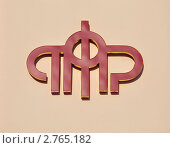Логотип ПФР (2011 год). Редакционное фото, фотограф Голованов Сергей / Фотобанк Лори