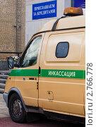 Купить «Инкассация денег в банке», фото № 2766778, снято 1 сентября 2011 г. (c) Ольга Аристова / Фотобанк Лори